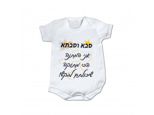 בגד גוף לתינוקות