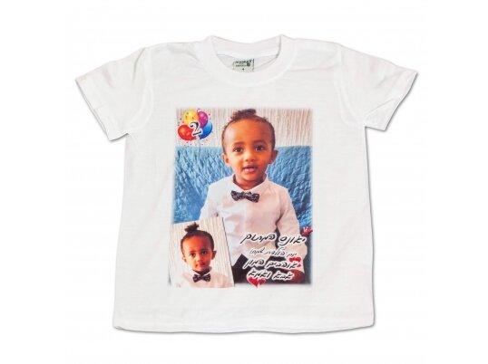חולצה לבנה עם הדפס אישי